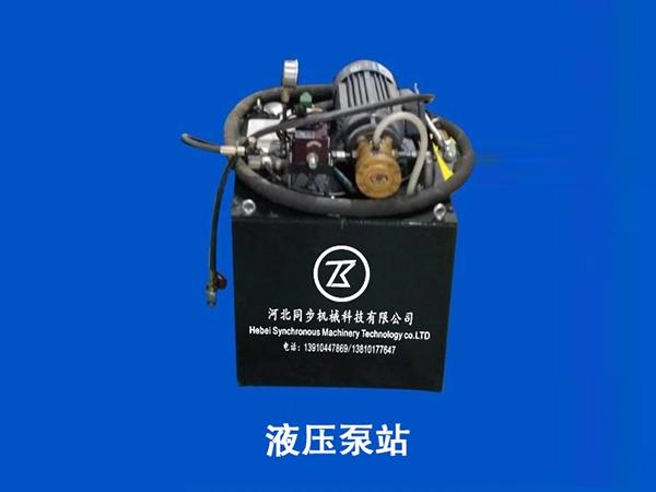 专业液压泵站